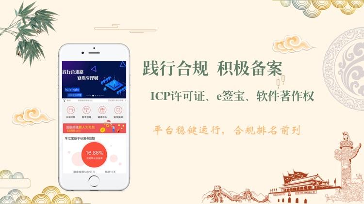 汇鼎理财 理财产品之短期投资理财软件 screenshot-3