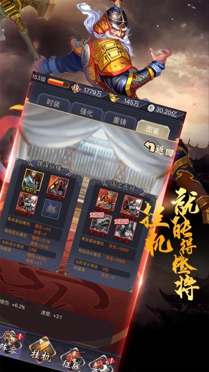挂机真三国:三国挂机手游 screenshot-4