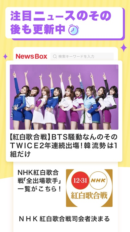 NewsBox-国内外の最新ニュース・速報が読み放題