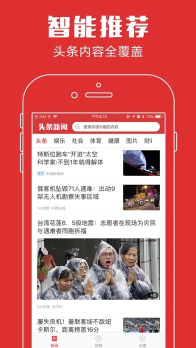 新闻头条-手机看今日新闻阅读资讯