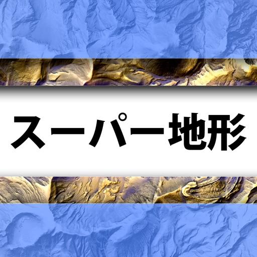 日本の地形と標高 / JAPAN TOPO MAP