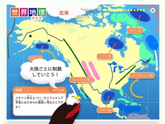 世界地理クイズ 楽しく学べるシリーズのおすすめ画像3