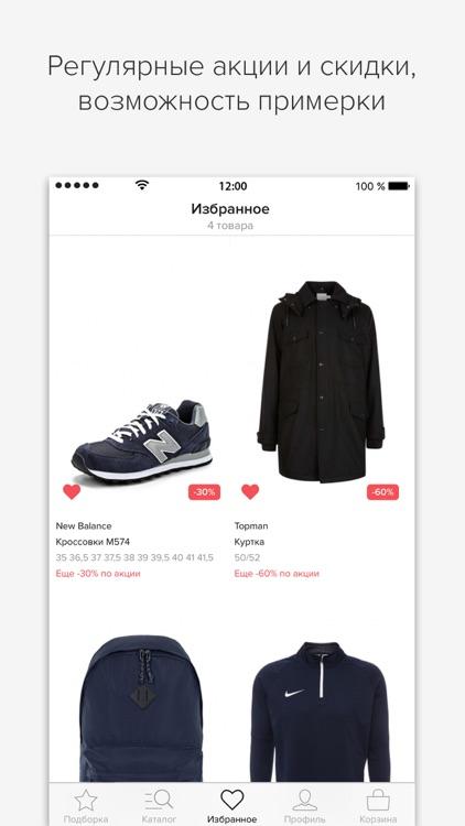 Lamoda: модная одежда и обувь