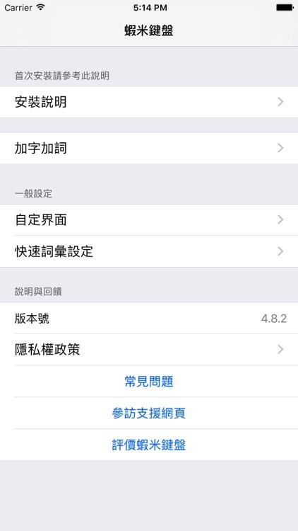 蝦米鍵盤 screenshot-1
