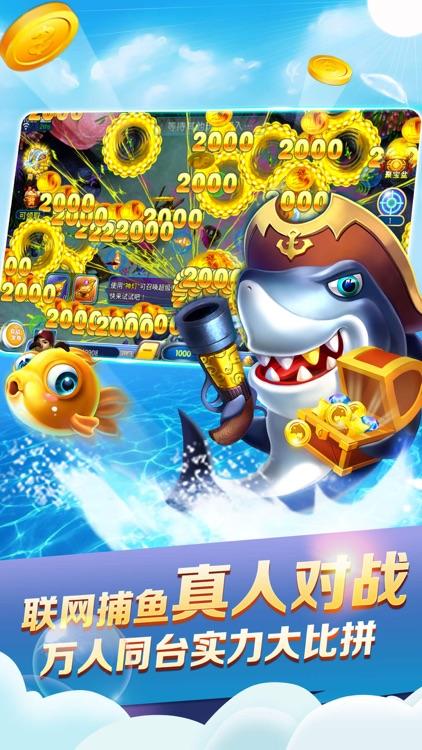 捕鱼新世界-多人在线同台竞技
