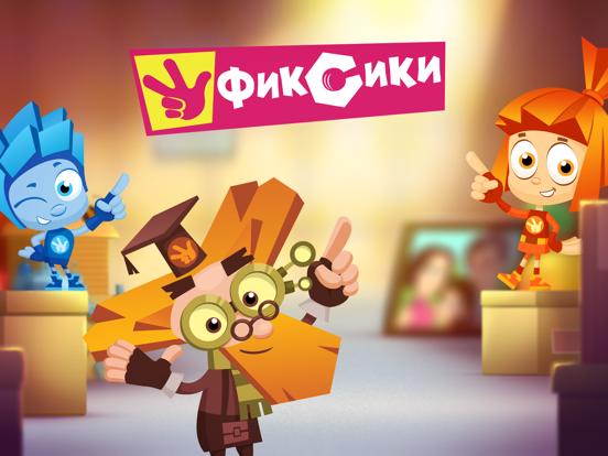 Фиксики: новая игра для детей на iPad