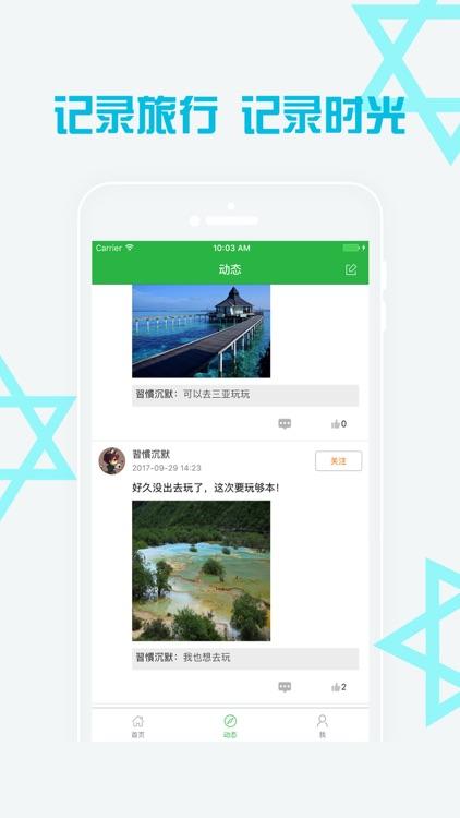 蚂蚁窝旅行-十一国庆长假旅游出行攻略 screenshot-3