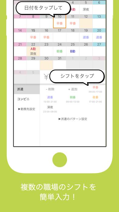 シフト手帳 Pro : シフト給料計算とシフト管理のアプリ ScreenShot1