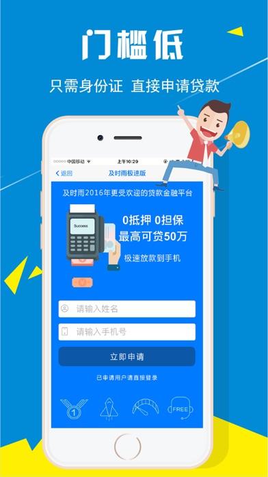 手机贷款借钱快-个人信用借贷app