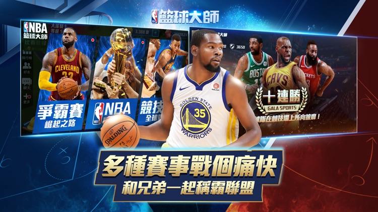 NBA籃球大師2018 screenshot-3