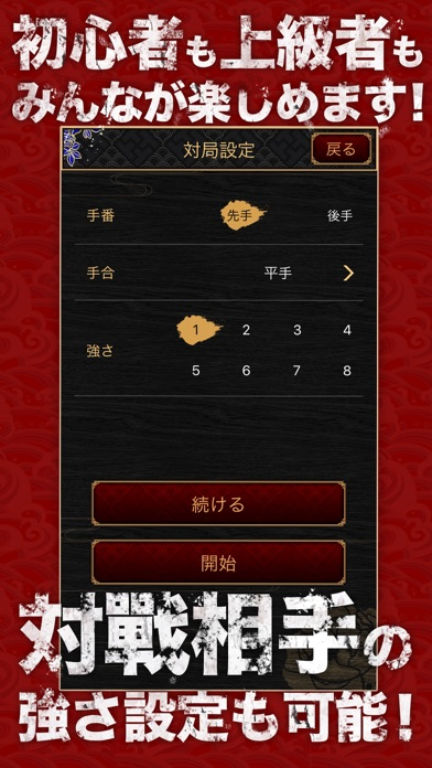 将棋-翔- 初心者でも楽しめる将棋アプリ!スクリーンショット3