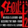 Shou単2