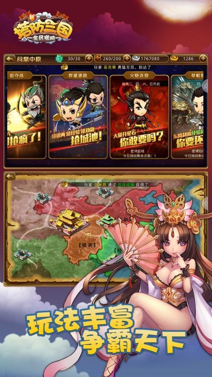 塔防·保卫三国-三国国战塔防游戏 screenshot-3