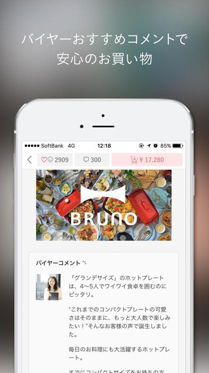 バイヤー厳選お買い物アプリBONNE(ボンヌ) screenshot-3