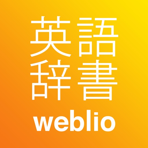 Weblio英和和英辞典・英語辞書アプリ