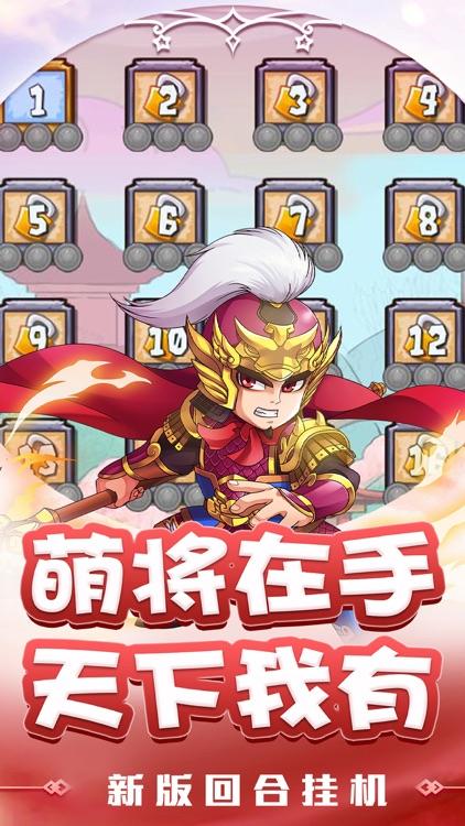 萌将塔防三国志