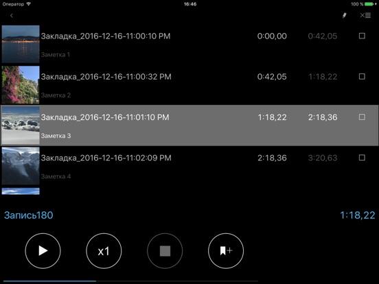 ALON Dictaphone - Диктофон Скриншоты8