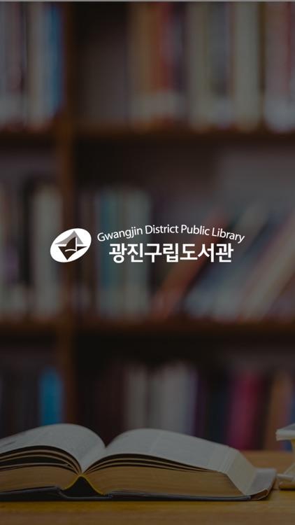 광진구 도서관