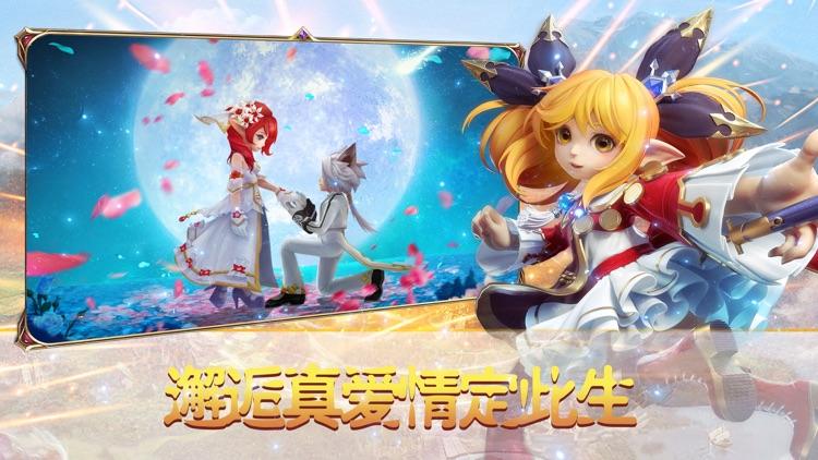 剑与恶龙-Q萌画风魔幻手游 screenshot-3