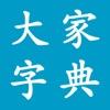 大家字典 : 字典 + 汉语词典 合订本