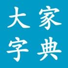 大家字典 : 字典 + 汉语词典 合订本 icon