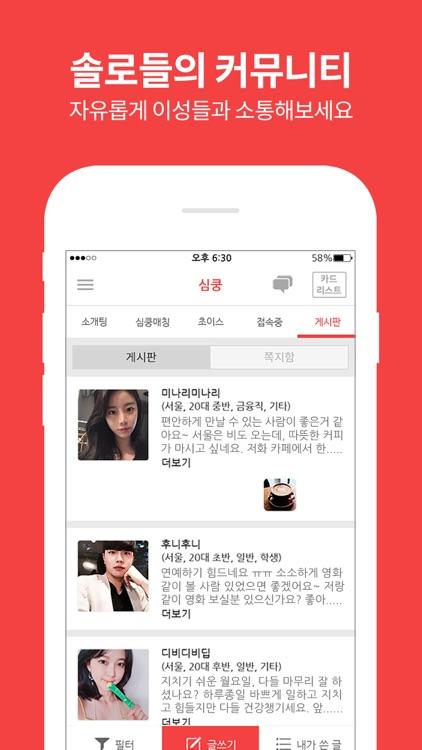 심쿵소개팅 – 100만 돌파, 1등 소개팅앱 screenshot-4