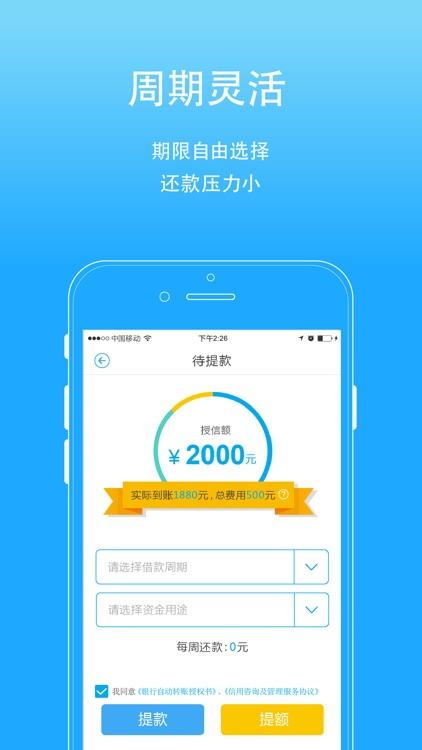 发薪贷-手机贷款平台