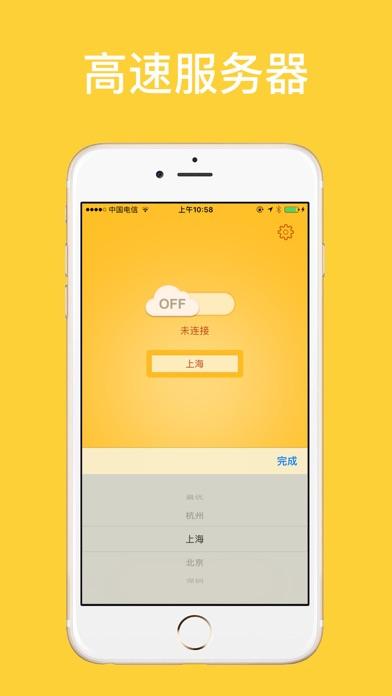 快速小猴 - 海外华人加速玩国内游戏のおすすめ画像1