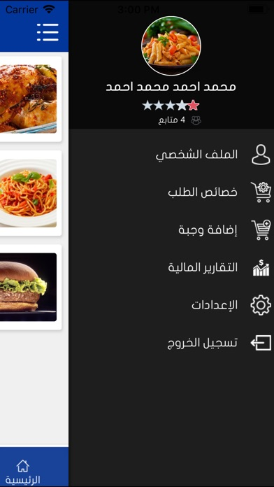 Screenshot for مذاق+ - mathaq+ in United States App Store