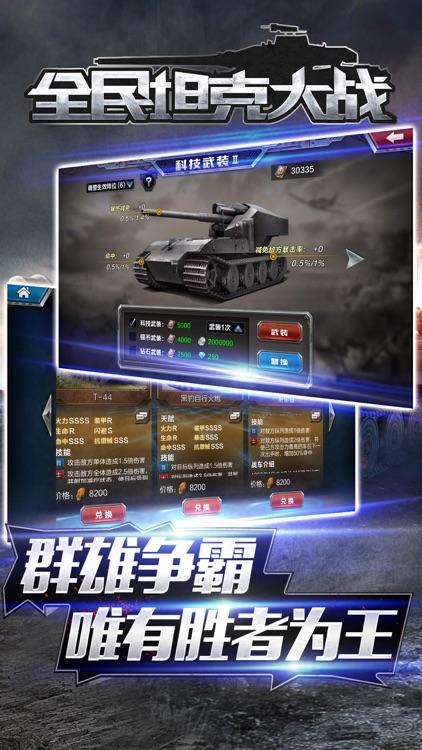 全民坦克大战-二战坦克军事策略游戏 screenshot-3