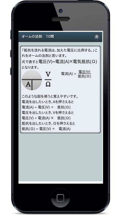 オームの法則 計算問題スクリーンショット1