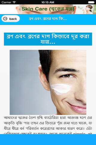 Skin Care in Bangla - náhled