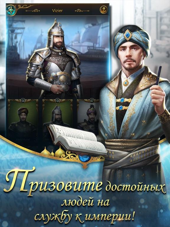 Скачать игру Великий Султан