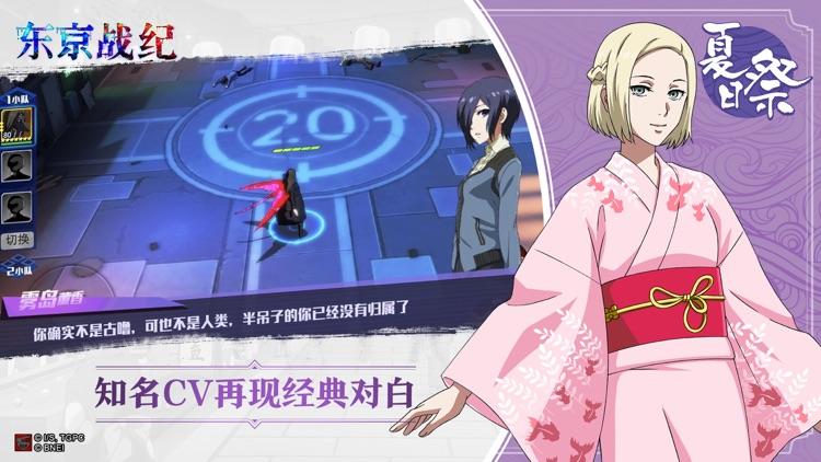 东京战纪-二次元3D战斗手游 screenshot-3