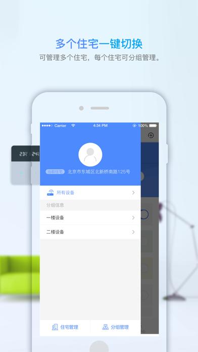 CUBEE智能控制 screenshot four