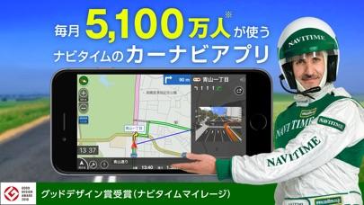 NAVITIME ドライブサポーター ScreenShot0