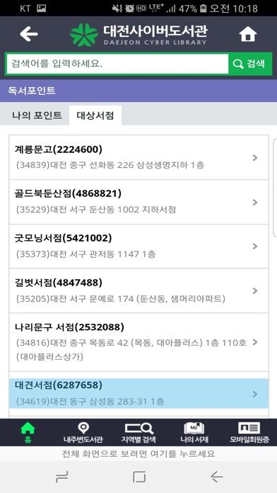 대전 사이버도서관 for Windows