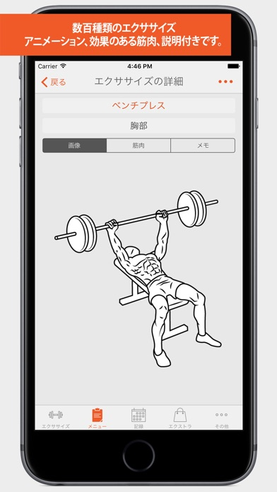 Fitness Point Pro screenshot1
