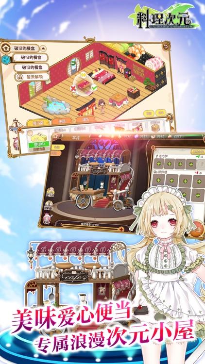 料理次元-花嫁の誓约 screenshot-4