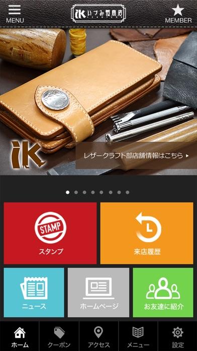 いづみ恒商店の公式アプリ screenshot one