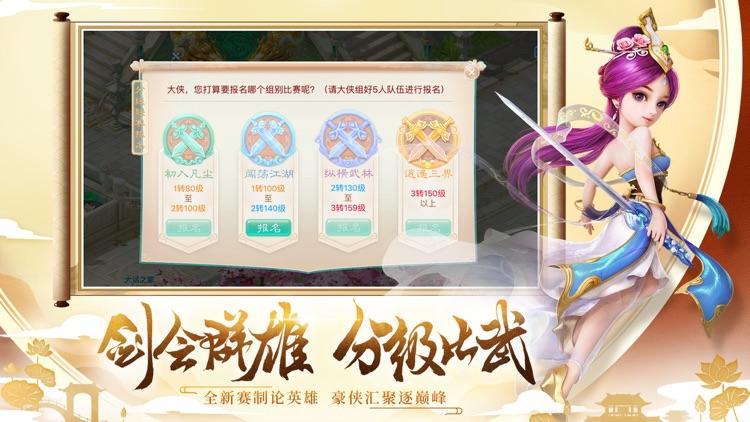 大话西游 screenshot-3
