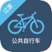 150.辽源公共自行车