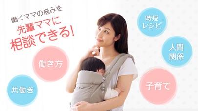 ままのわ-働くママの出産、子育て、仕事を相談できるアプリスクリーンショット6