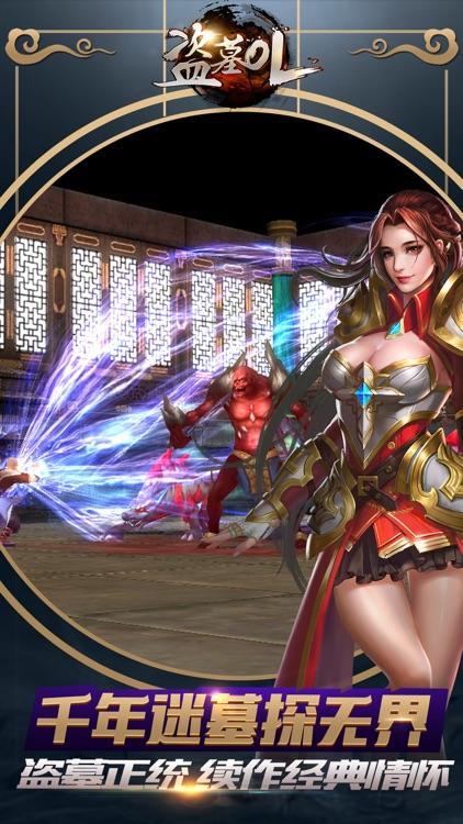 盗墓OL-精绝女王 screenshot-4