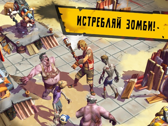 Dead Island: Survivors для iPad