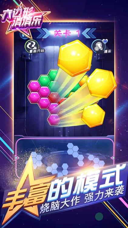 消消乐 - 方块消除游戏大全