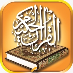Al Quran: +audio translations