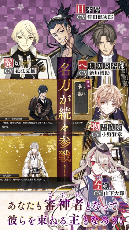 刀剣乱舞-ONLINE- Pocket screenshot-3