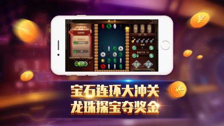 街机游戏厅—电玩城:奔驰宝马真人棋牌游戏 screenshot-3