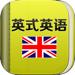 108.英式英语口语-英音听力学习课堂